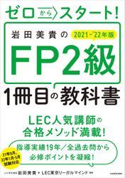 ゼロからスタート! 岩田美貴のFP2級1冊目の教科書 2021-2022年版