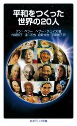 平和をつくった世界の20人