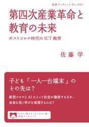第四次産業革命と教育の未来 ポストコロナ時代のICT教育