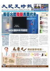 大紀元時報 中国語版 (5/12号)