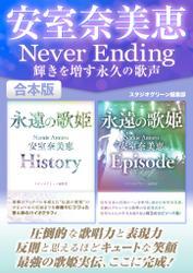 安室奈美恵Never Ending 輝きを増す永久の歌声