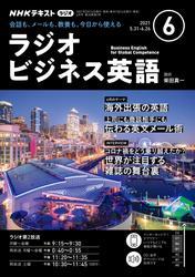 NHKラジオ ラジオビジネス英語2021年6月号【リフロー版】