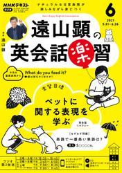 NHKラジオ 遠山顕の英会話楽習2021年6月号【リフロー版】
