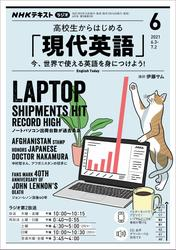 NHKラジオ 高校生からはじめる「現代英語」2021年6月号【リフロー版】