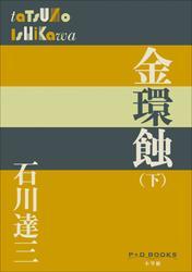 P+D BOOKS 金環蝕(下)