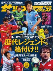 サッカーダイジェスト (2021年5/27号)