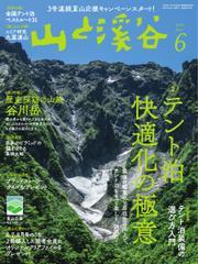 山と溪谷 (2021年6月号)
