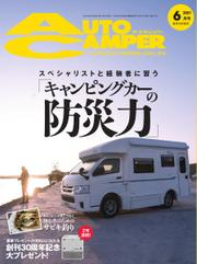 AutoCamper(オートキャンパー) (2021年6月号)