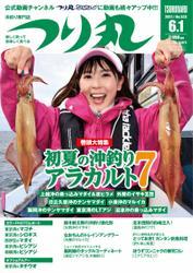 つり丸 (2021年6/1号)