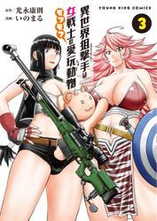 異世界狙撃手は女戦士のモフモフ愛玩動物