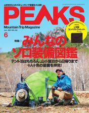 PEAKS(ピークス) (2021年6月号)