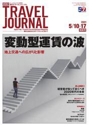 週刊トラベルジャーナル (2021年5/10・17特別号)