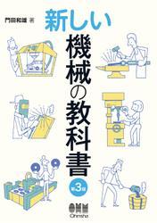新しい機械の教科書 (第3版)