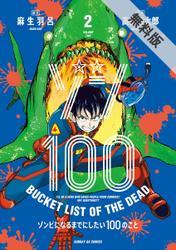 【期間限定無料配信】ゾン100~ゾンビになるまでにしたい100のこと~