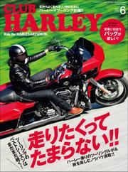 CLUB HARLEY 2021年6月号 Vol.251