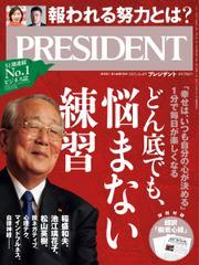 PRESIDENT(プレジデント) (2021年6.4号)