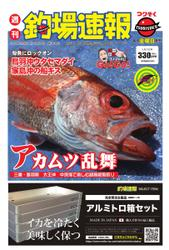 週刊 釣場速報 関西版 (2021/05/21号)