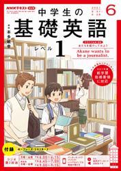 NHKラジオ 中学生の基礎英語 レベル1 (2021年6月号)