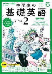 NHKラジオ 中学生の基礎英語 レベル2 (2021年6月号)
