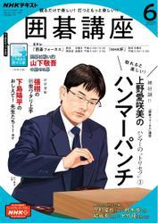 NHK 囲碁講座 (2021年6月号)