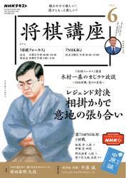 NHK 将棋講座 (2021年6月号)