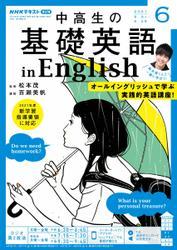 NHKラジオ 中高生の基礎英語 in English (2021年6月号)