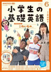 NHKラジオ 小学生の基礎英語 (2021年6月号)