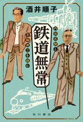 鉄道無常 内田百けんと宮脇俊三を読む