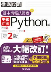徹底攻略 基本情報技術者の午後対策 Python編 第2版