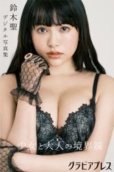 週刊グラビアプレス × 鈴木聖 デジタル写真集