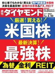 週刊ダイヤモンド (2021年5/22号)