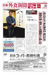 日本外食新聞 (2021/5/15号)