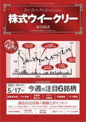 株式ウイークリー (2021年5月17日号)