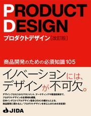 プロダクトデザイン[改訂版] 商品開発のための必須知識105