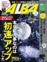ALBA(アルバトロスビュー) (No.820)