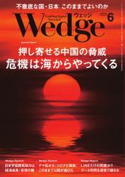 WEDGE(ウェッジ) (2021年6月号)