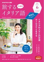 NHKテレビ 旅するためのイタリア語 (2021年6月号)