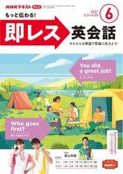 NHKテレビ もっと伝わる! 即レス英会話 (2021年6月号)
