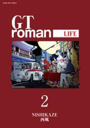 GTroman LIFE 【電子版】