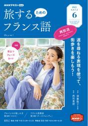 NHKテレビ 旅するためのフランス語 (2021年6月号)