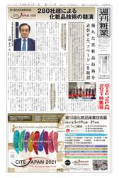 週刊粧業 (第3251号)