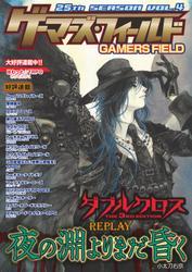 ゲーマーズ・フィールド25th Season Vol.4