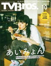 TV Bros. 2020年 10月号 あいみょん特集号