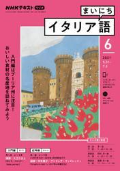 NHKラジオ まいにちイタリア語 (2021年6月号)