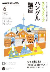 NHKラジオ ステップアップハングル講座 (2021年6月号)