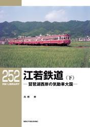 RM LIBRARY (アールエムライブラリー) 252 江若鉄道(下)