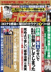 週刊ポスト (2021年5/28号)