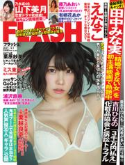 FLASH(フラッシュ) (2021年6月1日号)