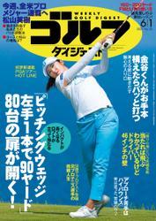 週刊ゴルフダイジェスト (2021/6/1号)