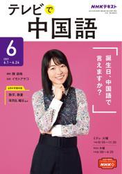 NHKテレビ テレビで中国語 (2021年6月号)